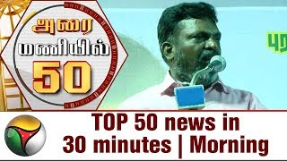 TOP 50 news in 30 minutes | Morning 28-07-2017 Puthiya Thalaimurai TV News