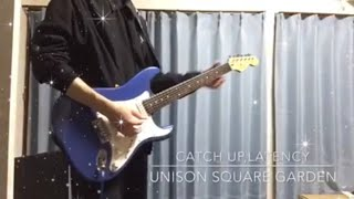 catch up,latency / UNISON SQUARE GARDEN ギター cover