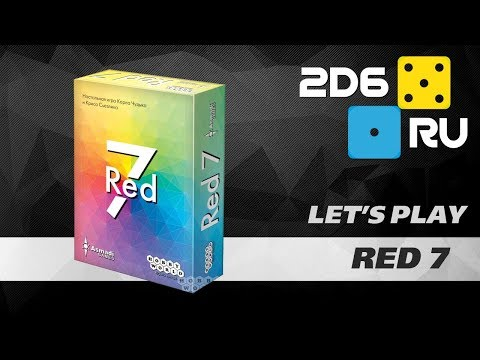 Red 7 - играем вдвоем в настольную игру