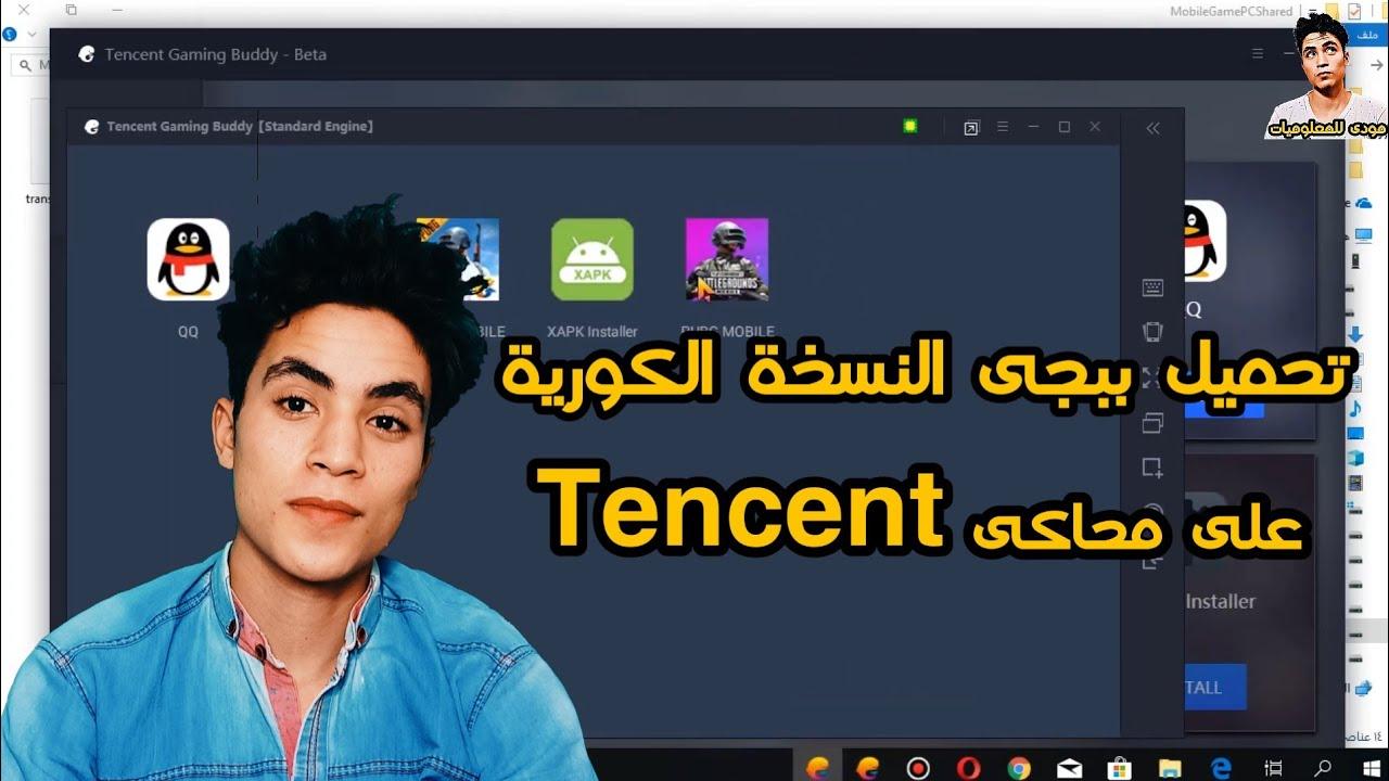 تحميل ببجي موبايل للكمبيوتر tencent