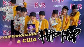 Hip Hop соревнования в Калифорнии Семейный влог Да Америка 81