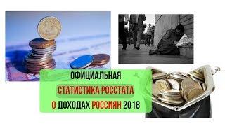 официальная статистика росстата о доходах россиян 2018