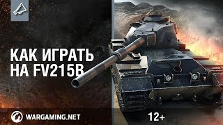 Как играть на FV215b? [World of Tanks]