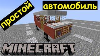 Как сделать простой автомобиль в Майнкрафте. Строим маленькую машину в Minecraft(В этом видео я построю маленький простой автомобиль в Майнкрафте, у которого будут двери, окна, люк, подобие..., 2016-07-15T19:55:01.000Z)