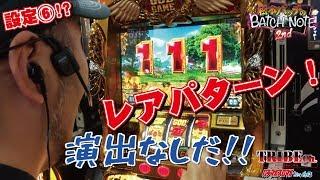 【BATCH NOTE2 Vol.19~バッチ~】スロット後編《GOD-凱旋-》★推し!:設定⑥!? thumbnail