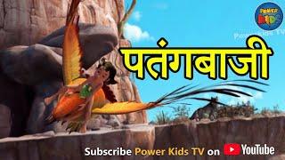 पतंगबाजी। हिंदी कहानीया । जंगल बुक   पॉवरकिड्स टी.वी.