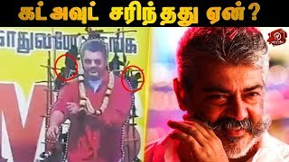 Thala Cutout ஏன் சரிஞ்சுச்சு தெரியுமா? Ajith Cutout Collapsed | Viswasam Celebrations | Thala Fans