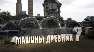 ИНДИЯ: Машины древних в камне? #3