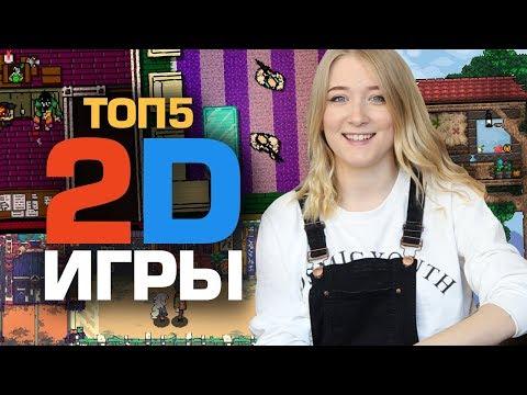ТОП5 2D ИГР