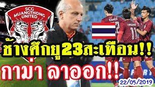 ฟุตบอลทีมชาติไทยยู23สะเทือน-อเล็กซานเดร-กาม่า-ลาออก