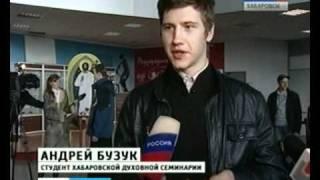 Вести-Хабаровск. Благодатный огонь(, 2011-04-25T13:16:19.000Z)