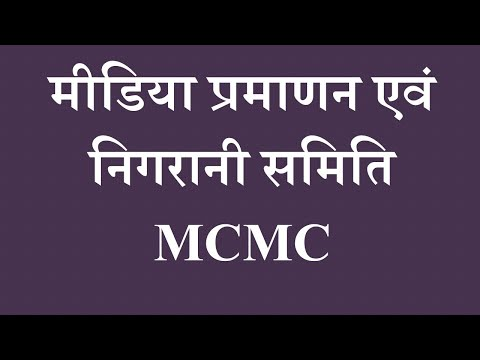 Media Certification and Monitoring Committee - Dr Y. P. Singh