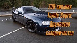 700-сильная JDM-ная Toyota Supra. Дружеское соперничество. [BMIRussian]