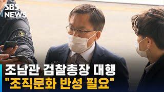 """조남관 총장대행 """"검찰, 반성 필요…조직문화 …"""