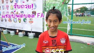 มารับถ้วย แชมป์ FA Thailand ..ความรู้สึกเพื่อนๆในทีมSCG เมืองทอง เป็นยังไง!? | KAMSING FAMILY