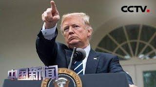 [中国新闻] 美国宣布对伊朗实施新一轮制裁 制裁目标为伊朗工业金属产业 | CCTV中文国际