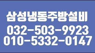 삼성냉동주방설비,인천냉동창고,인천저온창고,인천쇼케이스
