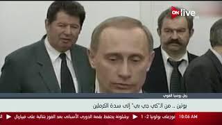 بوتين.. من الـ
