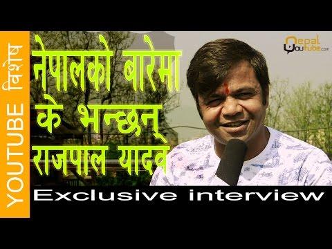 RAJPAL YADAV ||Full Interview || ''लगान पछिको राम्रो फिल्म नालापानी बन्छ'' -  राजपाल यादव
