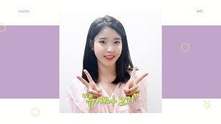 아이유(IU) 공식 팬클럽 유애나(UAENA) 2기 모집