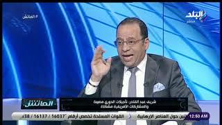 الماتش - لقاء مع الناقد الرياضي شريف عبد القادر في الماتش مع زكريا ناصف