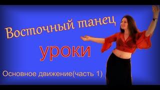 Уроки восточного танца для начинающих. Основное движение (ч.1)