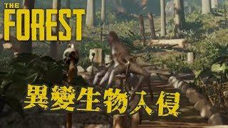 【秋風生存】The Forest 陰森 - 異變生物入侵家園