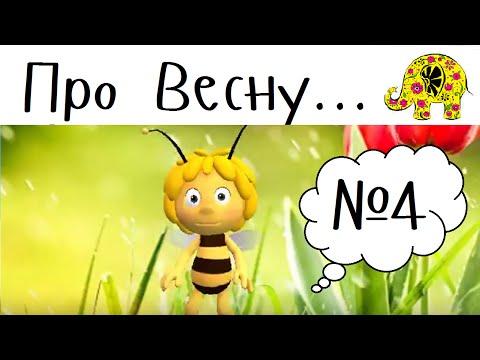 Пчелка Майа и загадка про весну. Загадка для детей от Пчелки Майи