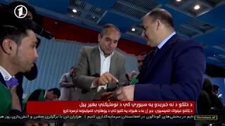 Afghanistan Pashto News 16.04.2018 د افغانستان خبرونه