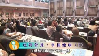 泰山文化金會2015照亮心靈講座-陳俊旭主講「吃對營養,掌握健康」06 thumbnail