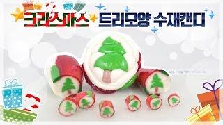 설탕공예 - 크리스마스 트리모양 수제캔디 만들기!!!