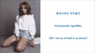 Gambar cover Hello/Goodbye (You who came from the stars OST) - Hyorin (of SISTAR) Lyrics [HAN+ENG+ROM]