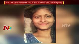 పెద్దలు పెళ్లికి అంగీకరించలేదని ప్రేమజంట ఆత్మహత్య || Warangal || NTV