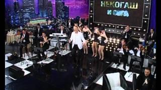 Novica Vasilevski i Arija Band Zeni
