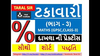 Download Gpsc Maths Videos - Dcyoutube