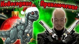 Новогодняя Годзилла! Китайски Подарок! (Новогогодние Приключения) №3