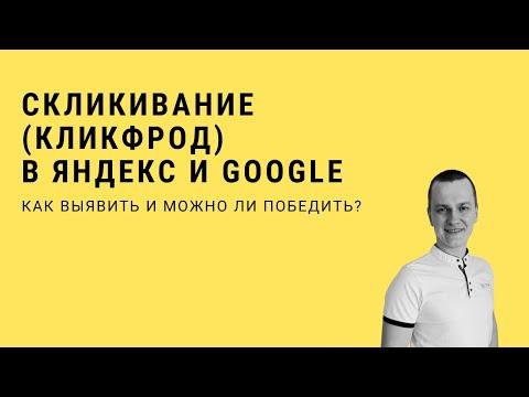 Скликивание рекламы (Кликфрод) в Яндекс.Директ и Google.Ads