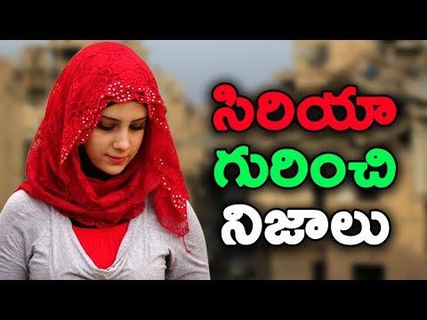 సిరియా గురించి ఆశ్చర్యకరమైన నిజాలు || Surprising Facts About Syria in Telugu || T Talks