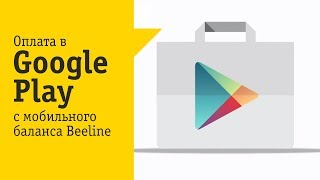 видео Как перевести деньги с Билайна на Билайн через телефон и карту без комиссии