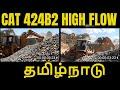 CAT 424B2 High Flow தமிழ்நாட்டில்! - Cycle time comparison ⏳