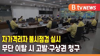 인천시, 코로나19 자가격리자 불시점검