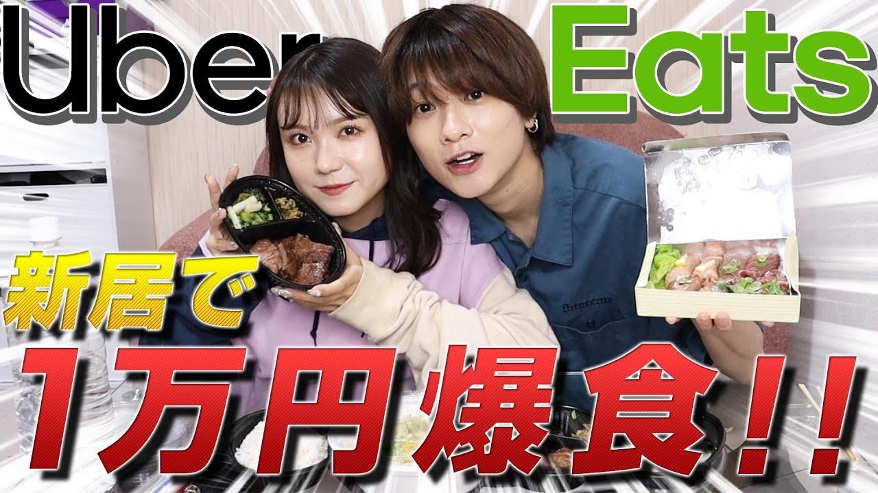 【事件発生…】新居で幸せなUberEats1万円企画のはずが...