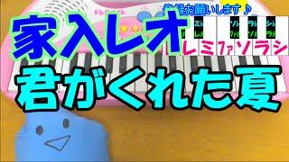 『恋仲』主題歌、家入レオさんの【君がくれた夏】が簡単ドレミ表示で誰...