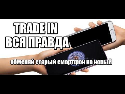 Trade In или Трейд Ин Обменяй Старый смартфон на новый в России 2019