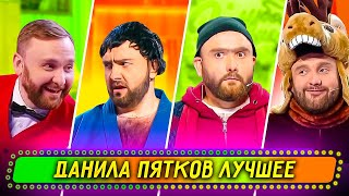 Сборник Лучших Номеров Данилы Пяткова Уральские Пельмени