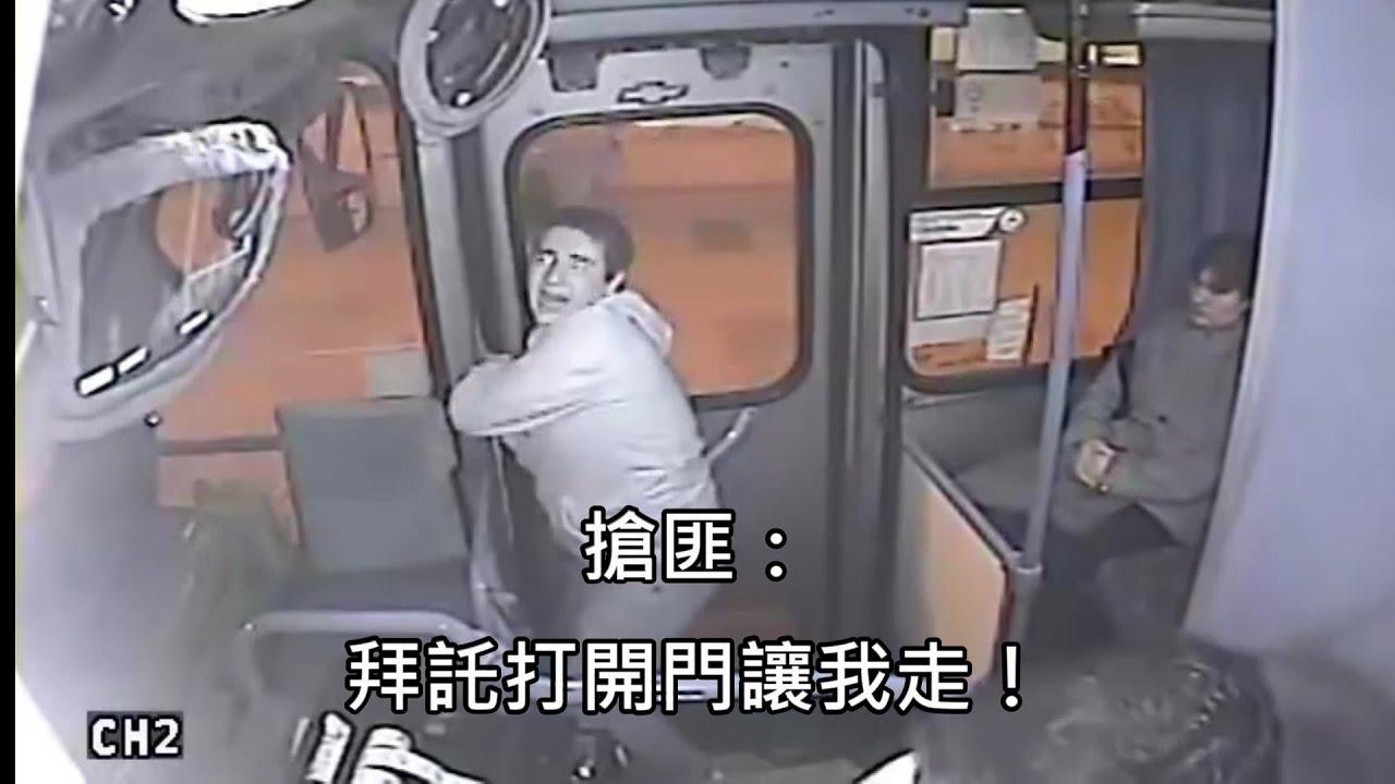 男子想在公車上搶劫,結果反被司機用門夾住手,最後還被打到痛哭 (中文字幕)