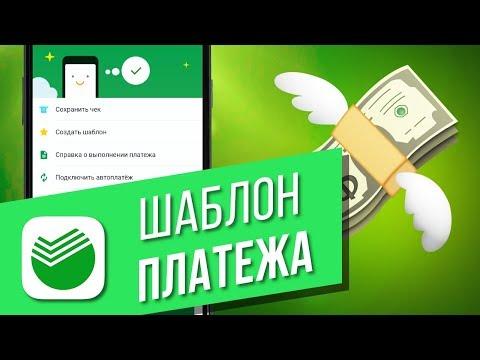 """Как создать шаблон платежа в """"Сбербанк Онлайн""""? Вам не нужно каждый раз заново вводить реквизиты!"""