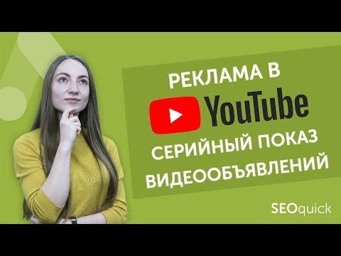 Реклама в YouTube: Настройка серий видеообъявлений в AdWords