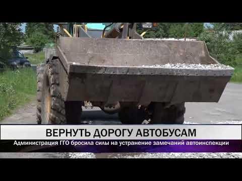 В Пригороде Нижнего Тагила бросили силы на устранение замечаний автоинспекции