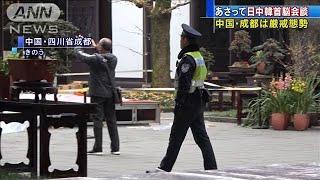 日中韓首脳会談を前に厳戒態勢 中国・成都(19/12/22)
